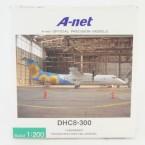 DHC8-300 A-net/ヒマワリ
