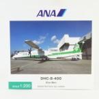 DHC-8-400 ANA/エコボン