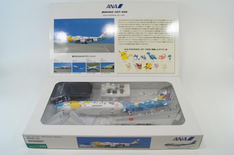 B747-400 ANA/ポケモンジェット1999